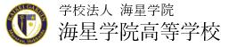 kaisei-海星学院高等学校