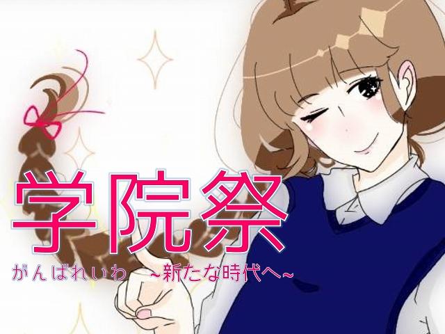 news2019_0701_gakuinsai03