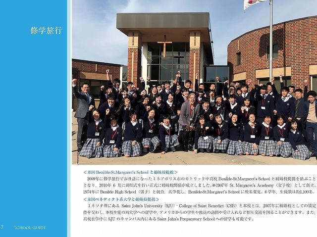 schoolguide2021_08